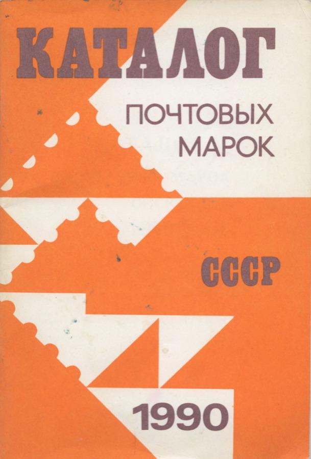 Каталог почтовых марок СССР, Москва (46 стр.) 1991 года (СССР)