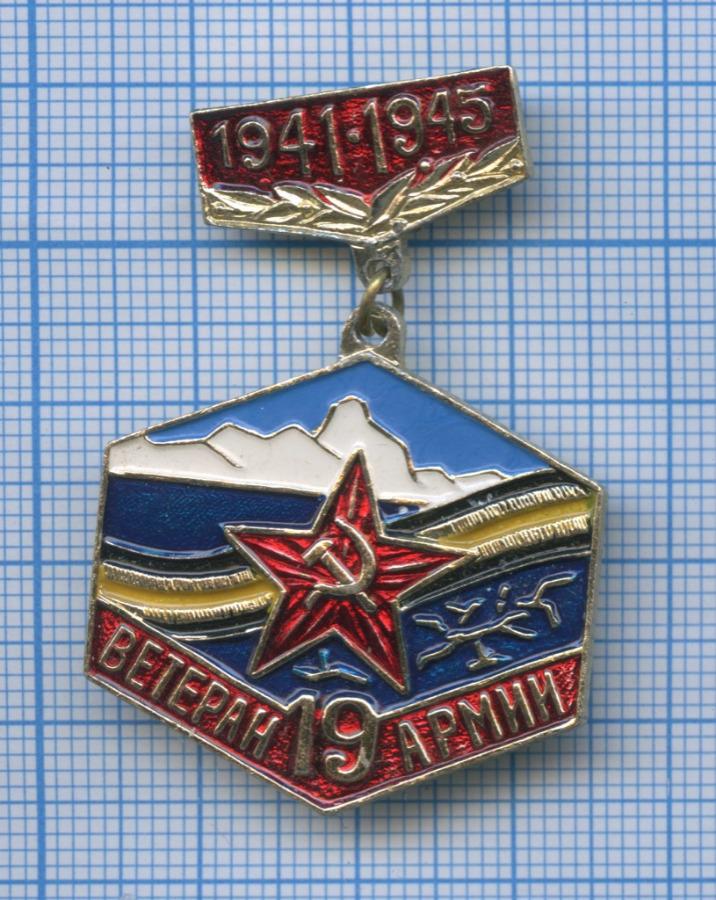 Знак «Ветеран 19 армии» (СССР)