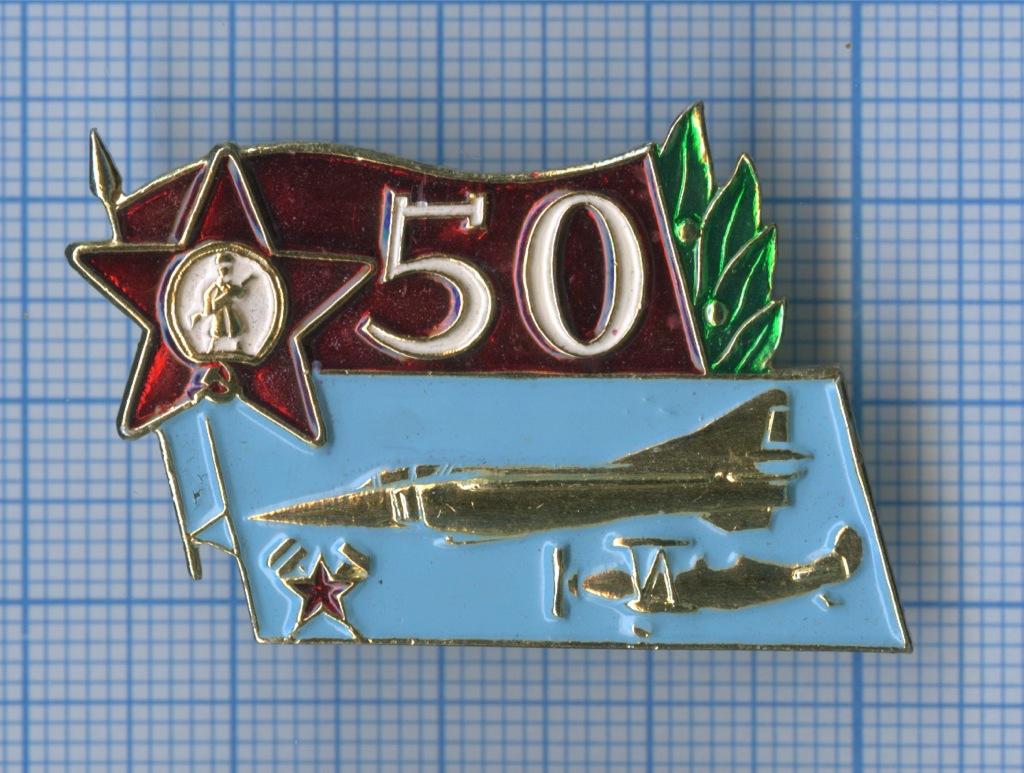 Знак «Авиация СССР» (СССР)