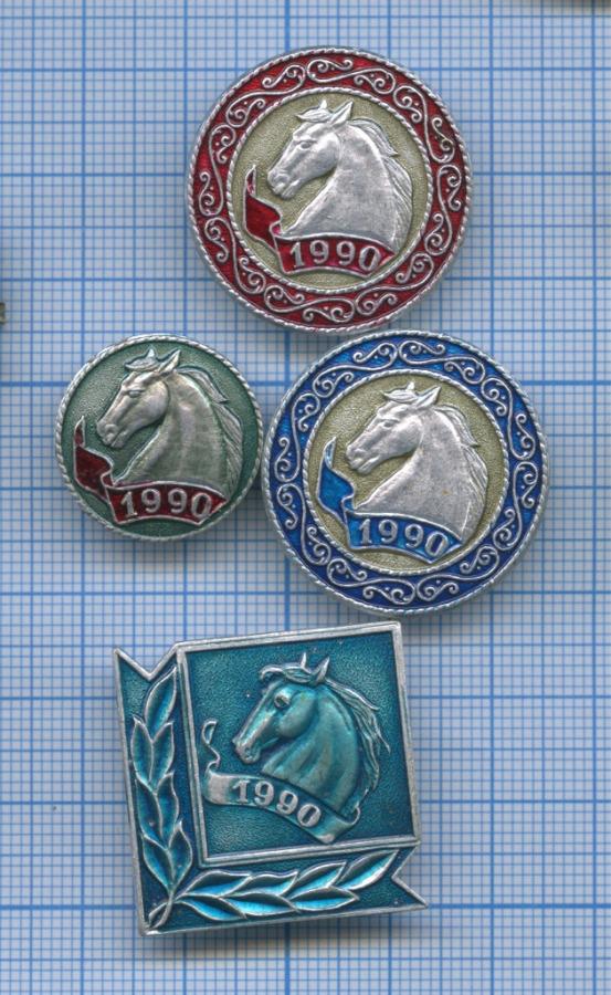 Набор значков «Год лошади» 1990 года (СССР)