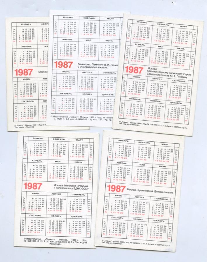 Набор календарей «70 лет Октября» 1987 года (СССР)