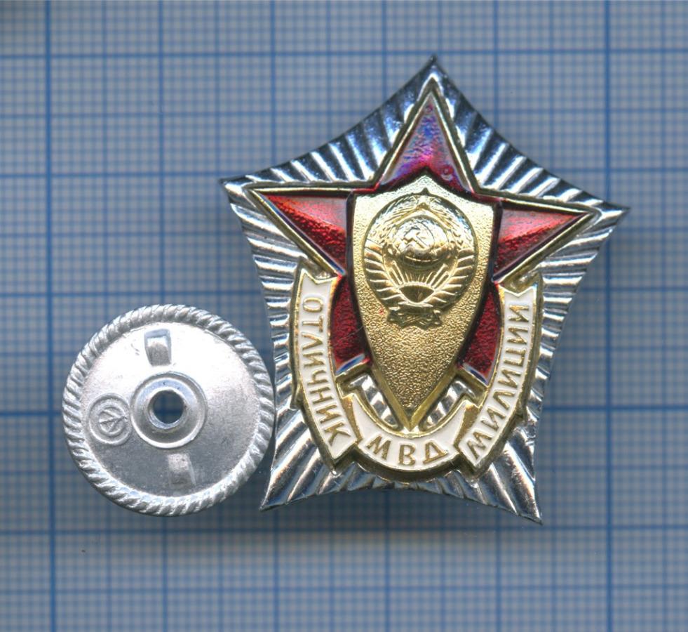 Знак «Отличник МВД Милиции» (СССР)