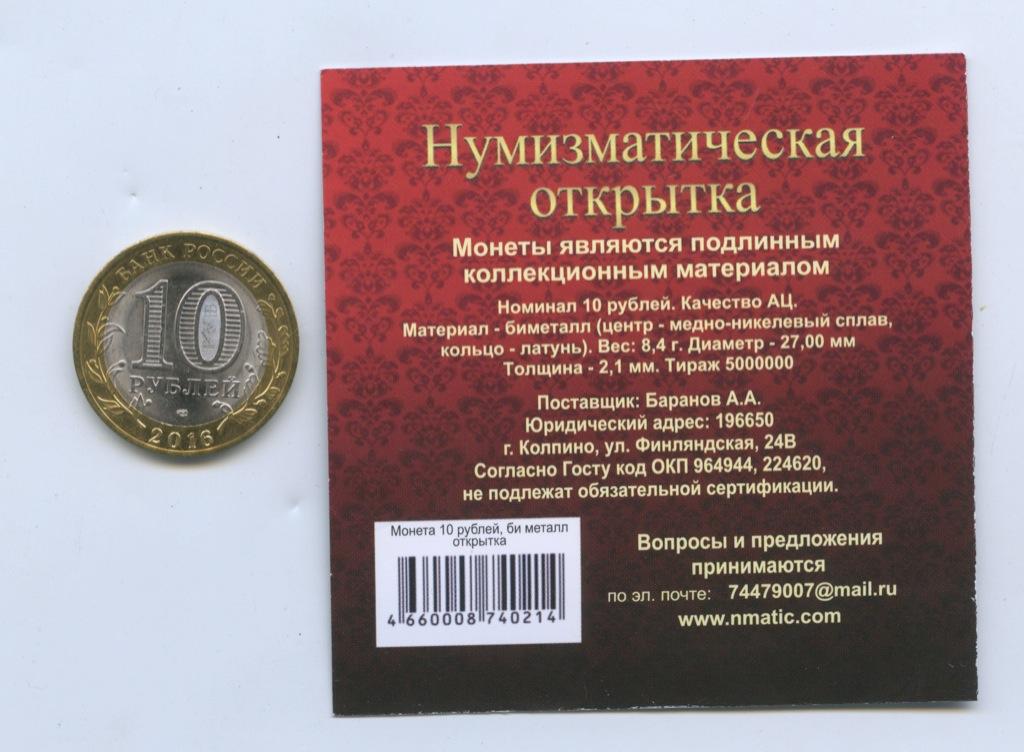 10 рублей - Российская Федерация - Амурская область (соткрыткой) 2016 года (Россия)