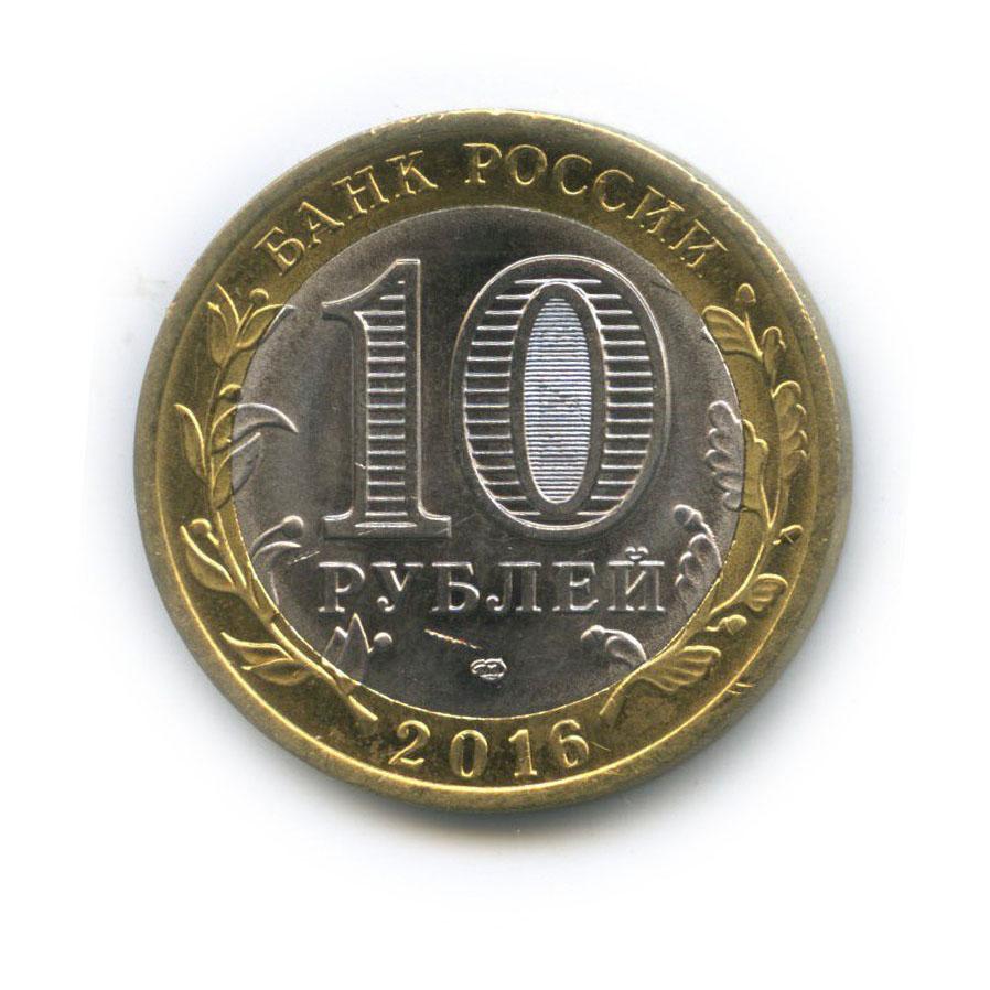 10 рублей - Российская Федерация - Амурская область 2016 года (Россия)