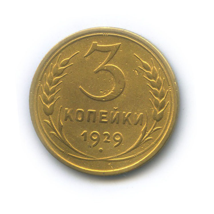"""3 копейки (""""С"""" вытянуты) 1929 года (СССР)"""