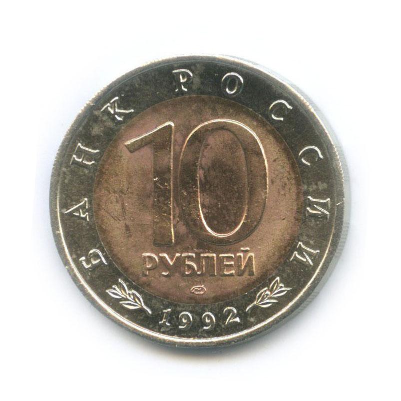 10 рублей — Красная книга - Краснозобая казарка 1992 года (Россия)