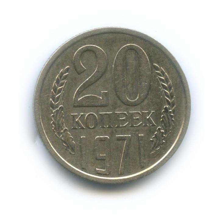 20 копеек 1971 года (СССР)