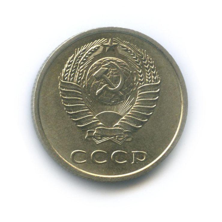 20 копеек 1972 года (СССР)