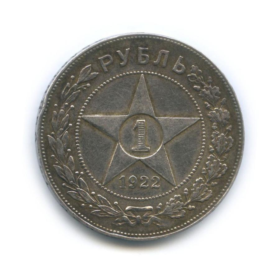 1 рубль 1922 года П.Л (СССР)