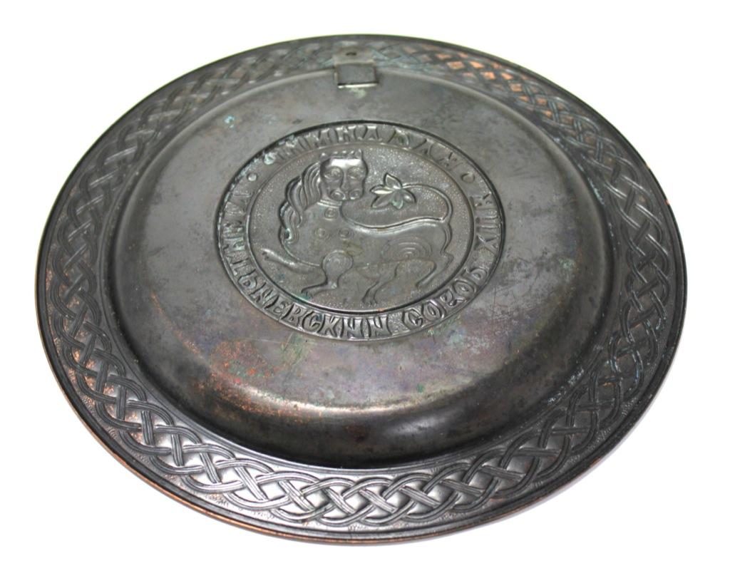 Тарелка-панно «Владимир» (22,5 см) (СССР)