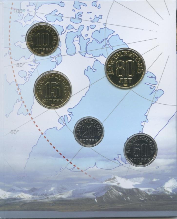 Набор монет «80 лет Государственному тресту Арктикуголь» (вбуклете) (Россия)