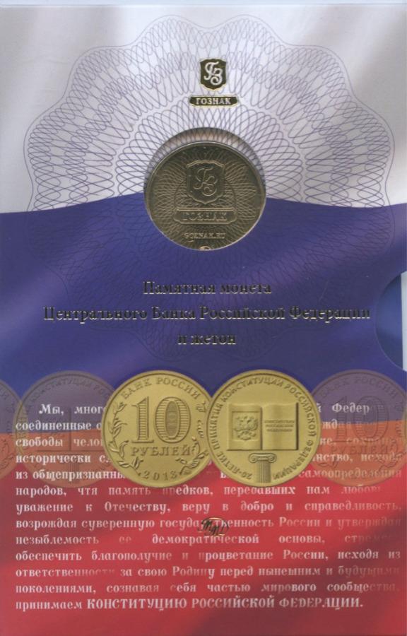 10 рублей — 20 лет принятию Конституции сжетоном (сжетоном, воктрытке) 2013 года ММД (Россия)