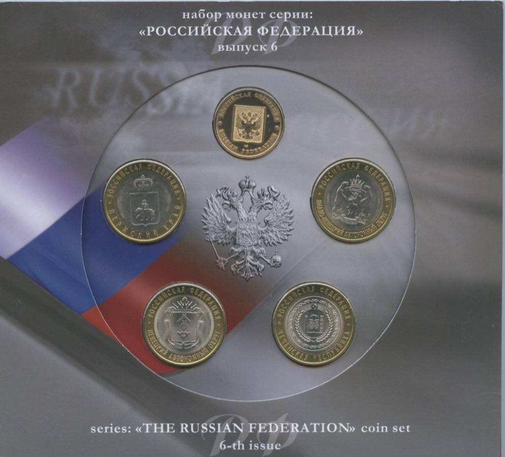 Набор монет 10 рублей - Российская Федерация (сжетоном, вбуклете) 2010 года (Россия)