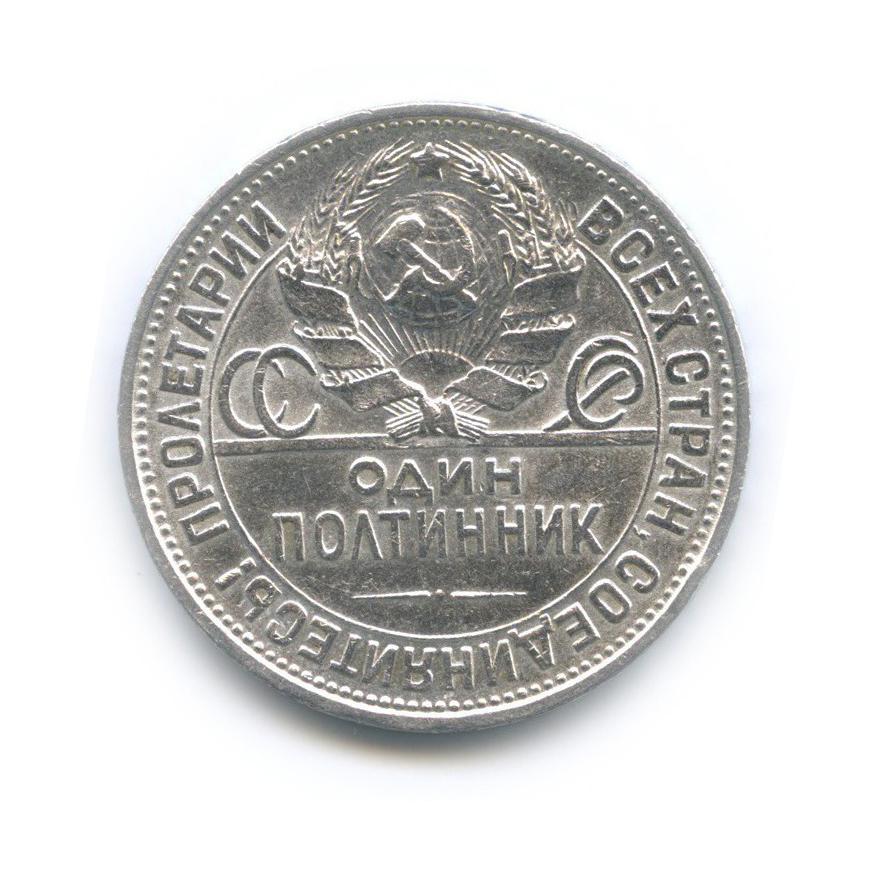 50 копеек 1925 года ПЛ (СССР)