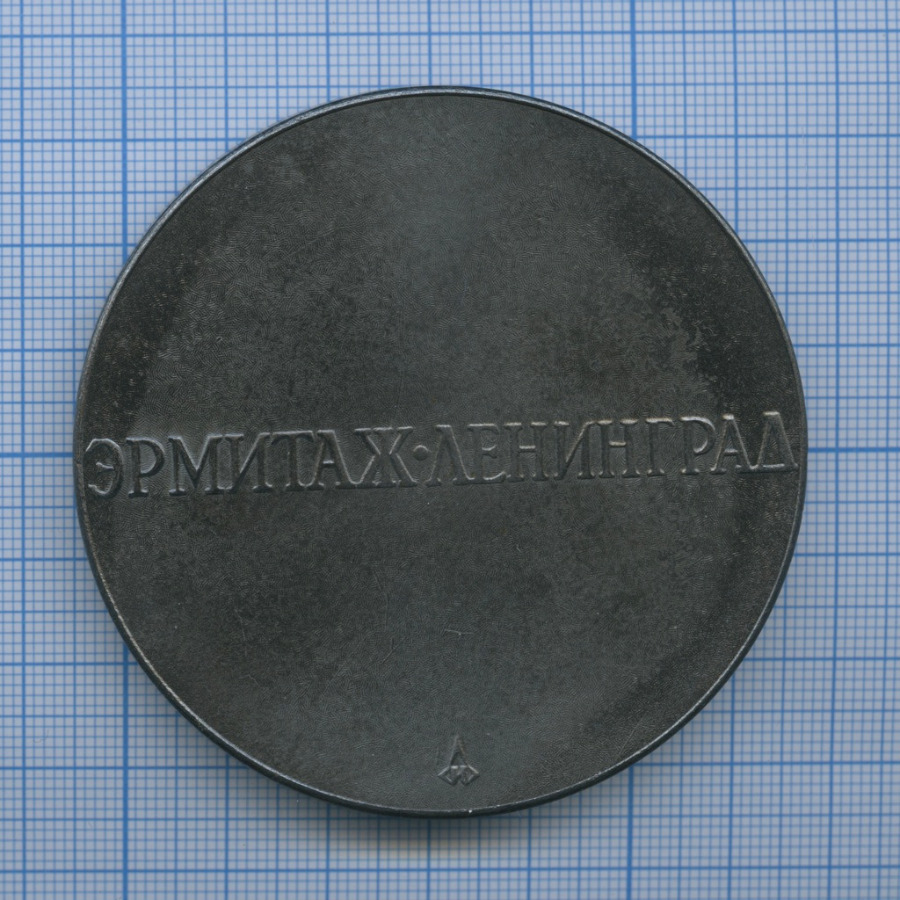 Медаль настольная «Эрмитаж, Ленинград» (сфутляром) (СССР)