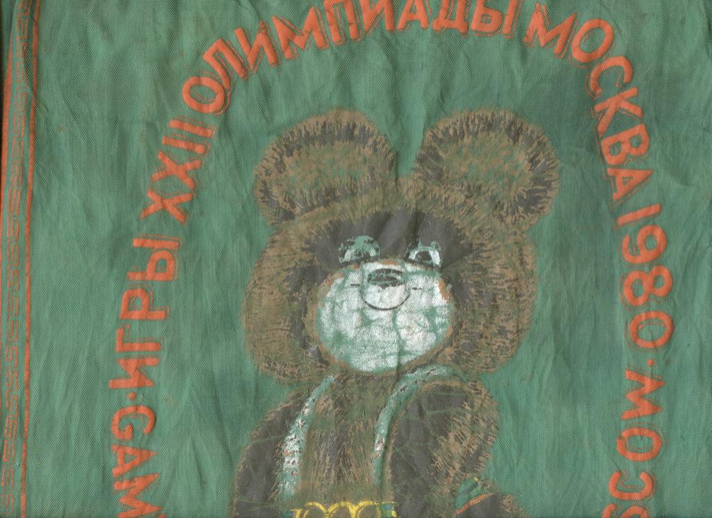 Вымпел-календарь «Олимпийские игры, Москва-80» (55×33 см) (СССР)