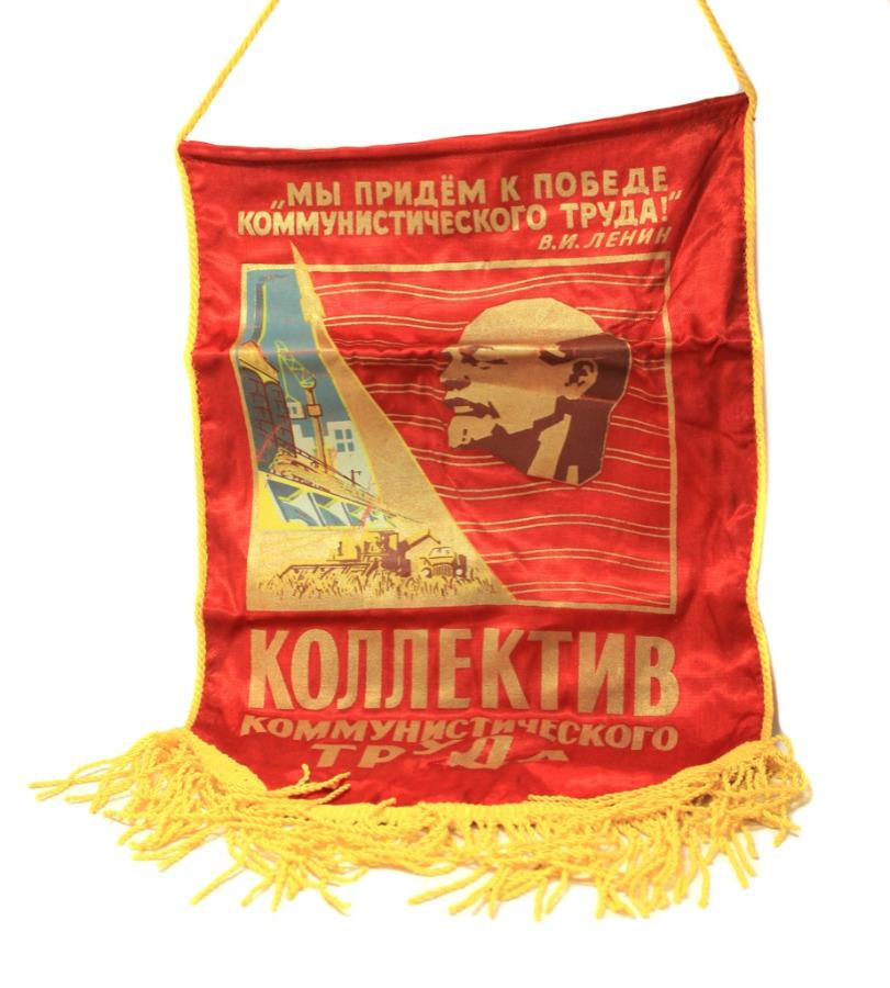 Вымпел «Коллектив коммунистического труда» (45 см) (СССР)