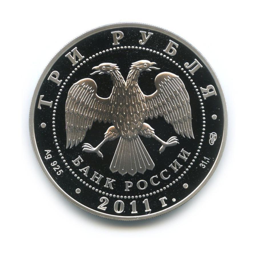 3 рубля - 170 лет СБЕРБАНКУ 2011 года (Россия)