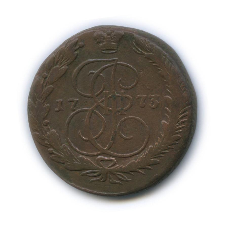 5 копеек 1773 года ЕМ (Российская Империя)