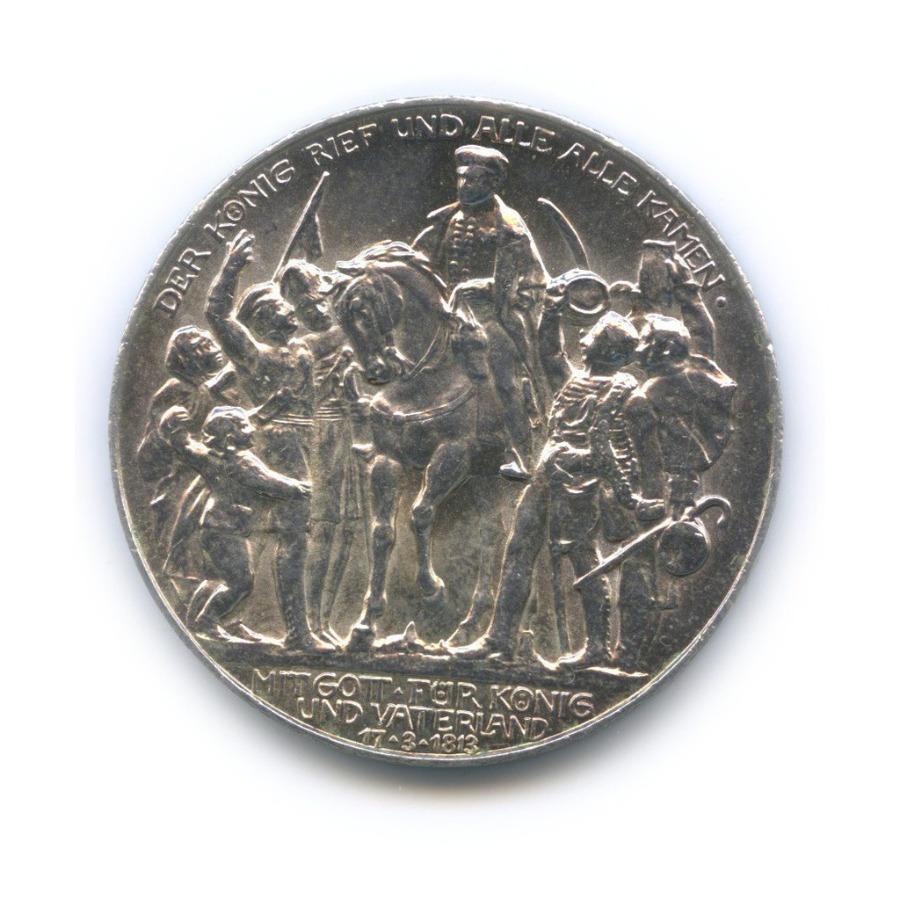 3 марки - 100 лет победы над Наполеоном, Пруссия 1913 года