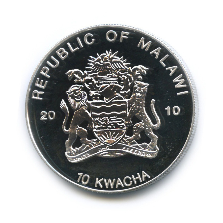 10 квача - Лягушки, находящиеся под угрозой исчезновения - Арлекин, Малави (серебрение, цветная эмаль) 2010 года
