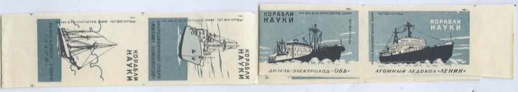 Набор спичечных этикеток «Корабли науки» (8 шт.) (СССР)