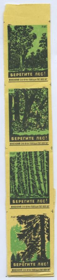 Набор спичечных этикеток «Берегите лес» (9 шт.) (СССР)