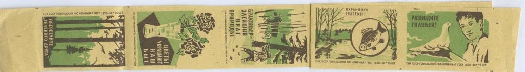 Набор спичечных этикеток «Охрана окружающей среды» (9 шт.) (СССР)
