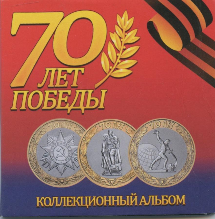 Набор монет 10 рублей вальбоме «70 лет Победы вВеликой Отечественной войне 1941-1945 гг.» 2015 года (Россия)