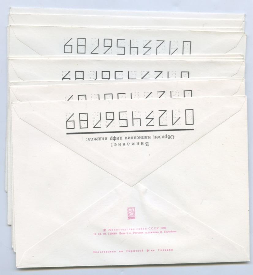 Набор почтовых конвертов «Герои СССР» (10шт.) (СССР)