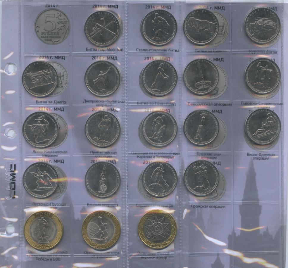Набор монет - 70 лет победы вВеликой Отечественной войне (1941-1945) 2014, 2015 (Россия)