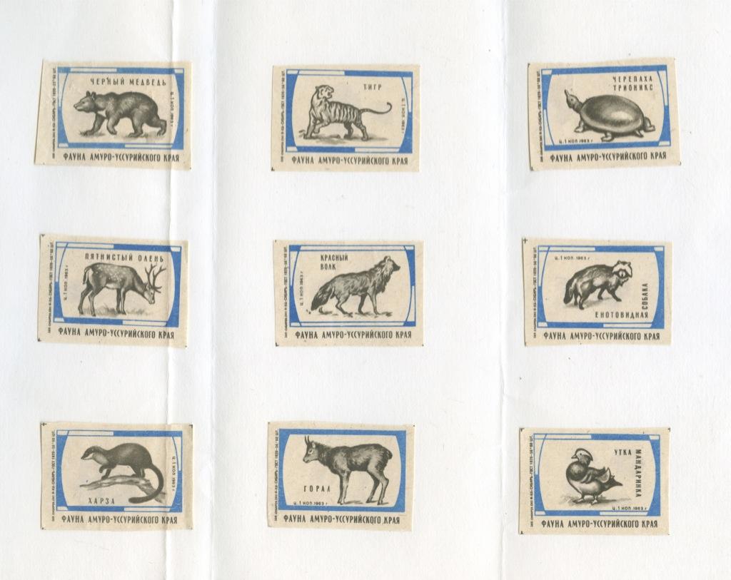 Набор спичечных этикеток «Фауна Амуро-Уссурийского края» (СССР)