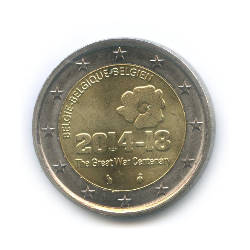 2 евро - 100 лет Первой мировой войне 2014 года (Бельгия)
