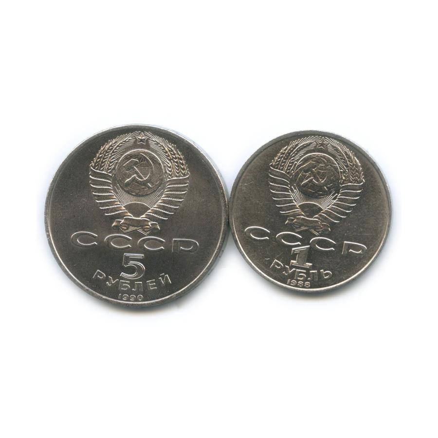 Набор юбилейных монет СССР 1990, 1988 (СССР)