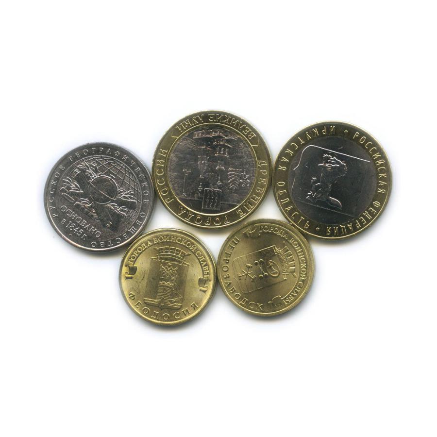 Набор юбилейных монет России 2015, 2016 (Россия)