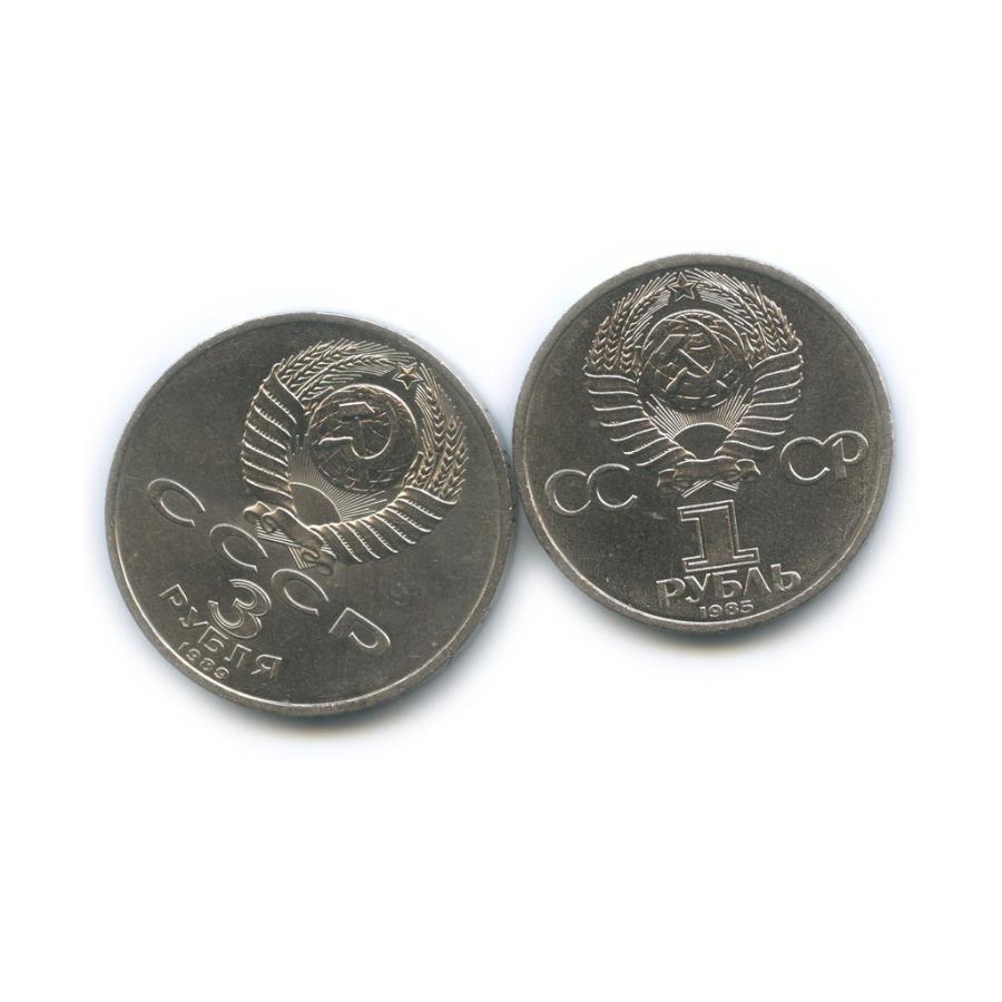 Набор юбилейных монет СССР 1985, 1989 (СССР)
