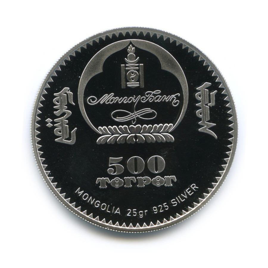 500 тугриков - Паралимпийские игры 2008 - Монгольские чемпионы (цветная эмаль) 2008 года (Монголия)