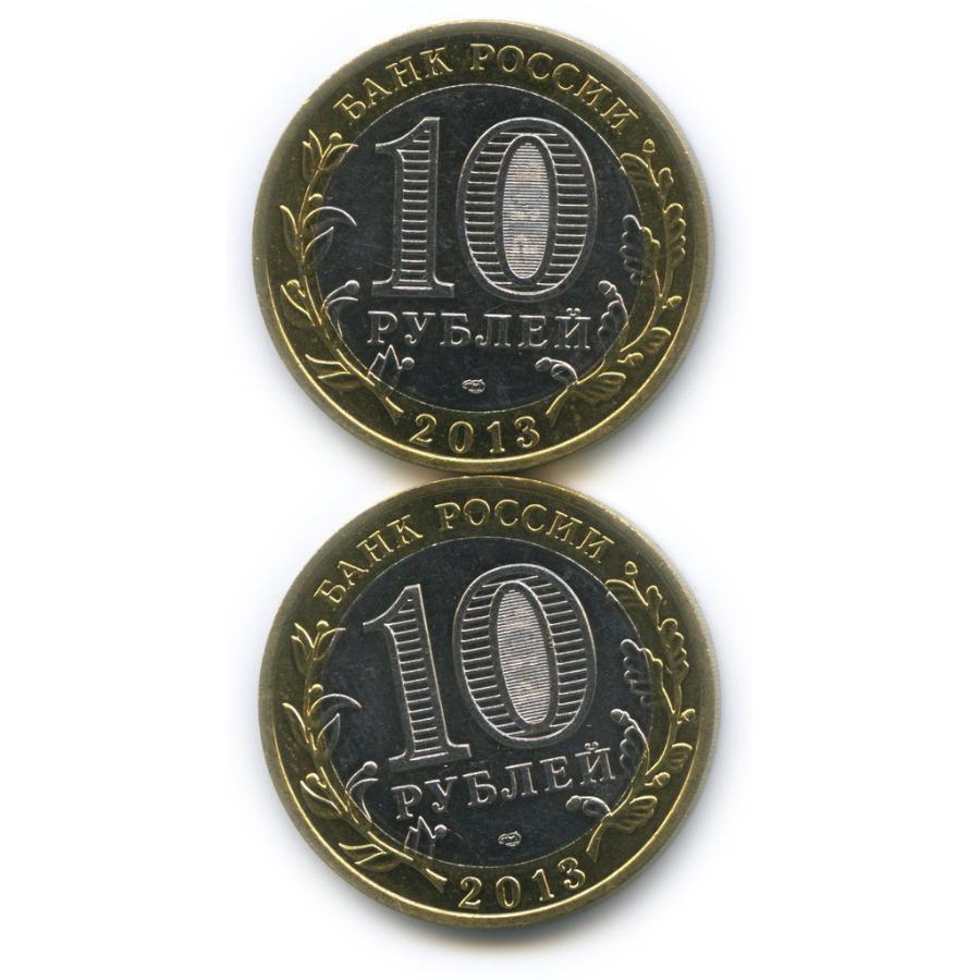 Набор монет 10 рублей — Российская Федерация - Республика Северная Осетия (Алания), брак - «лавина» (?) 2013 года (Россия)