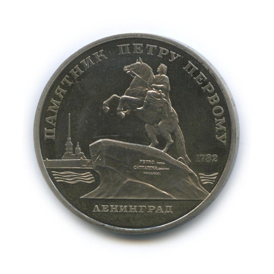 5 рублей — Памятник Петру Первому, г. Ленинград 1988 года (СССР)