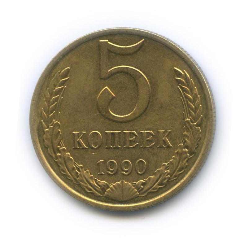 5 копеек 1990 года М (СССР)