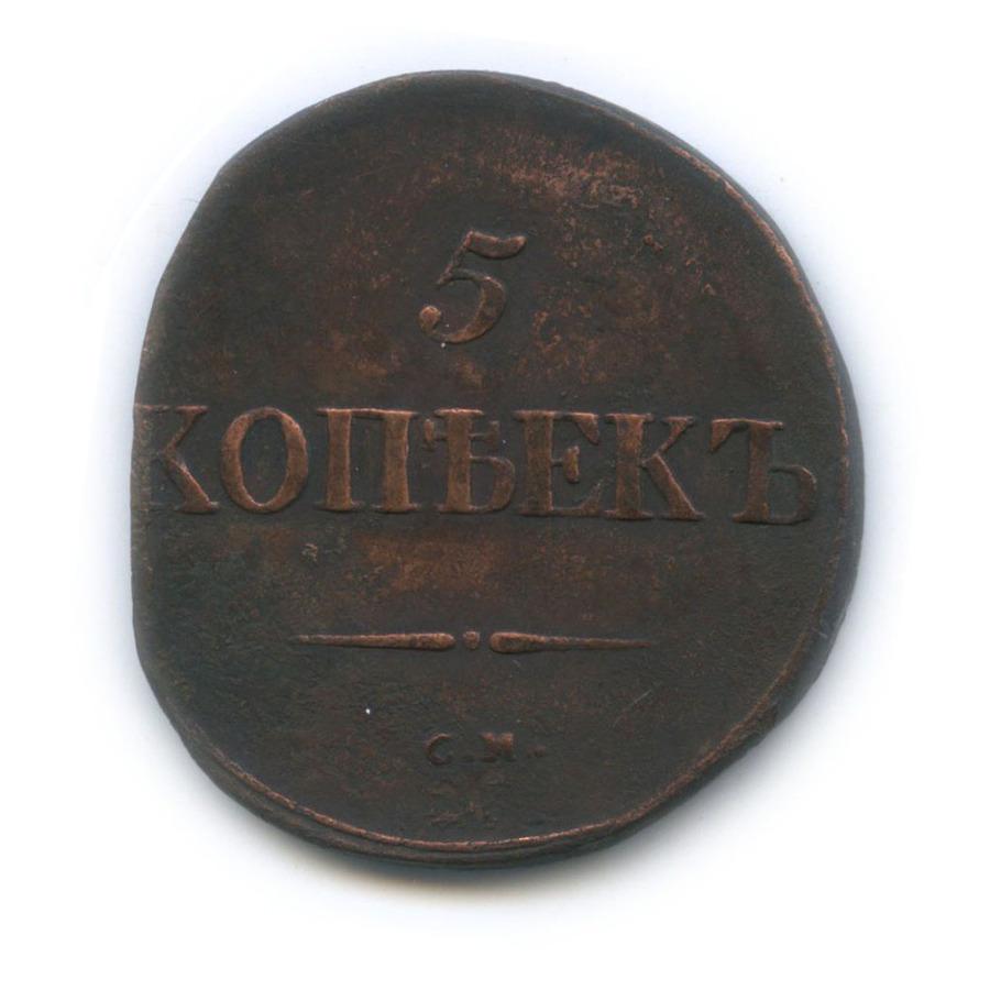 5 копеек (брак заготовки) 1837 года СМ (Российская Империя)