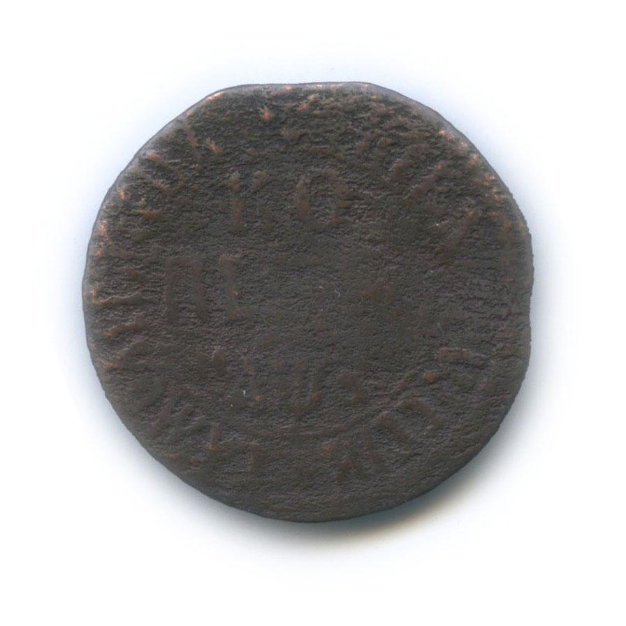 1 копейка 1707 года БК (Российская Империя)