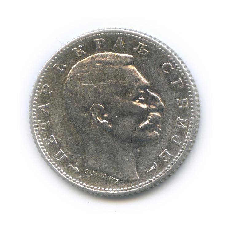 1 динар 1915 года (Сербия)