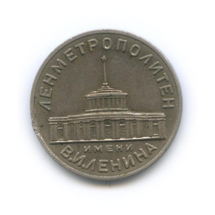 Жетон «Ленметрополитен» (СССР)