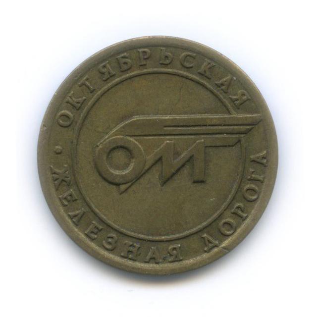 Жетон поездов пригородного сообщения «Октябрьская железная дорога» (Россия)