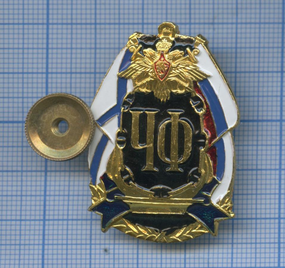 Знак «ЧФ» (Россия)