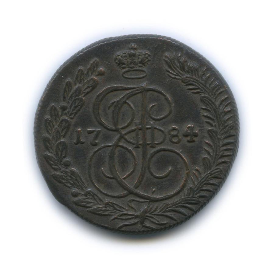 5 копеек 1784 года КМ (Российская Империя)
