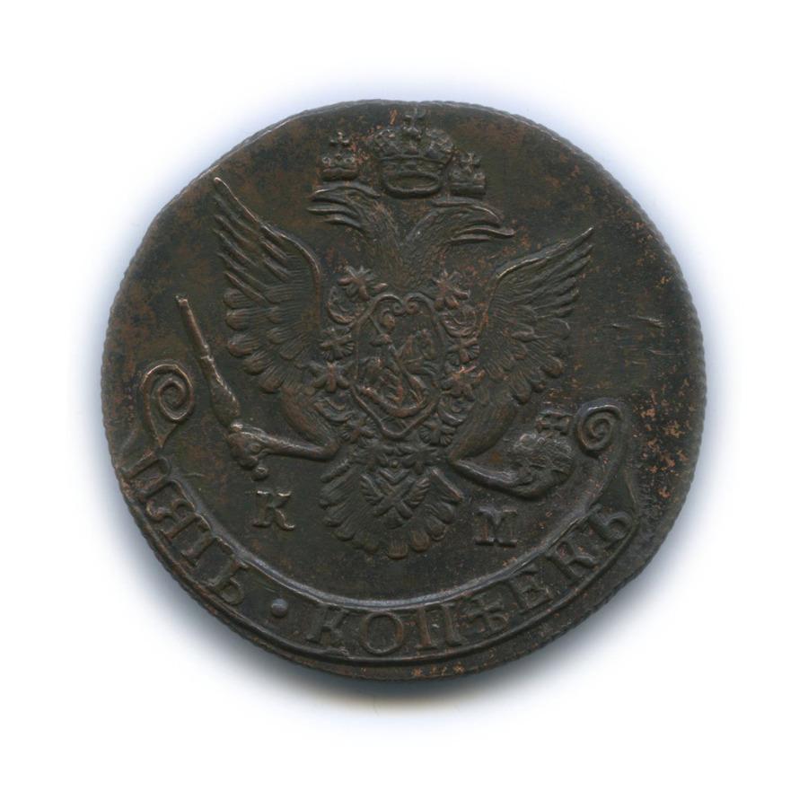 5 копеек 1786 года КМ (Российская Империя)
