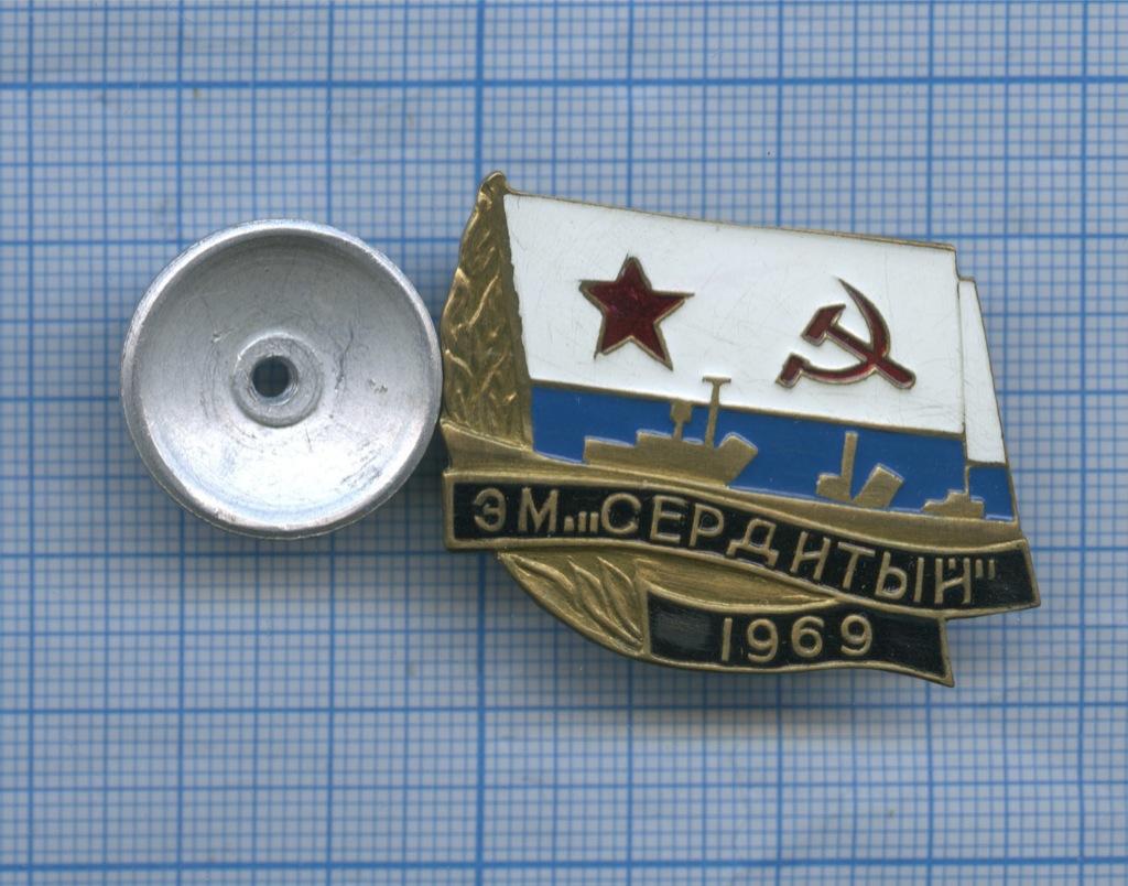 Знак «ЭМ. «Сердитый» 1969 года (СССР)