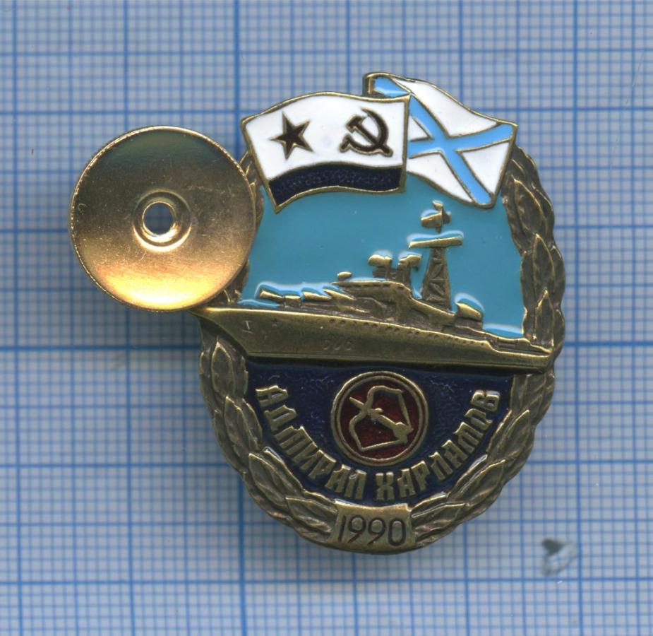Знак «Корабль «Адмирал Харламов» 1990 года (СССР)